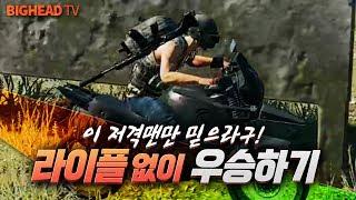 [배틀그라운드] 저격총만 가지고 우승하기 / / Battlegrounds [1080p 60fps] 빅헤드