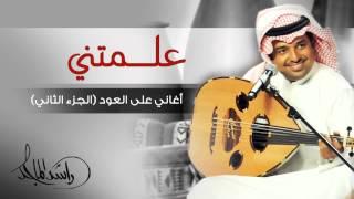 راشد الماجد - علمتني (أغاني على العود - الجزء الثاني) حصرياً تحميل MP3