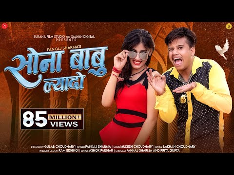 Download Sona Babu Laaydo (Official Video) | Pankaj Sharma