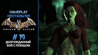 Batman: Arkham Asylum - # 19 - Долгожданный бой с Плющом | GAMEPLAY - ностальгия (18+)