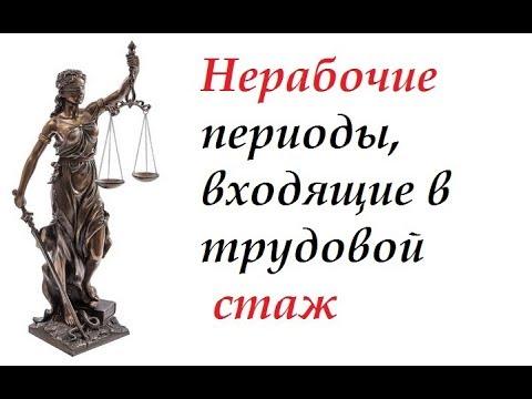#юрист Нерабочие Периоды Входящие В Трудовой Стаж