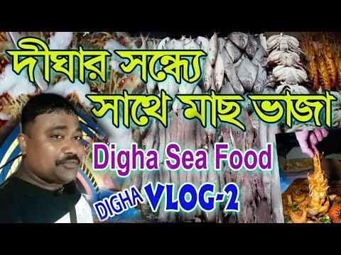Digha Sea Food 2019     দিঘার সন্ধ্যে সাথে মাছ ভাজা #SaveYourInternet