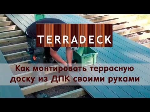Монтаж и укладка террасной доски из ДПК. Строительство террасы своими руками