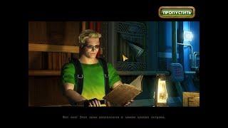 #3. Остров Секретов: Врата Судьбы. Продолжаем поиски