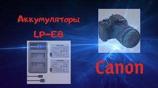 Аккумулятор для Canon 550d, 600d, 650d, 700d.