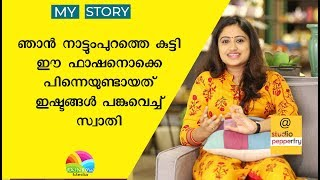 Swathi   Interview   Bhramanam serial actress   Part 2