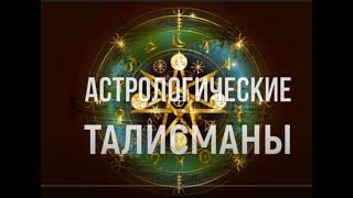 Астромагия ТАЛИСМАНОВ Звёздного Света
