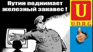 Путин опускает железный занавес !