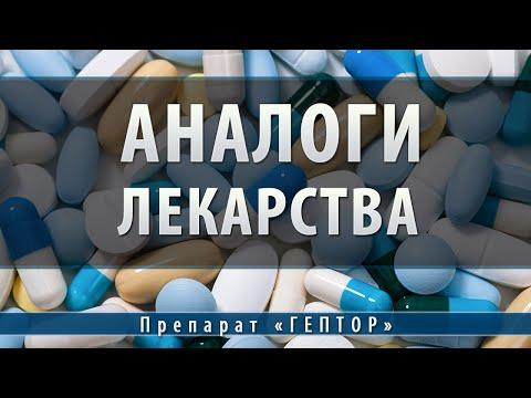 Гепатит b как