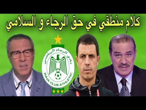 هذا ما قاله خالد ياسين و بدرالدين الإدريسي عن الرجاء و السلامي