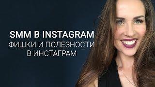 Фишки и полезности в инстаграм. SMM в Instagram