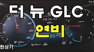[한상기] 더 뉴 메르세데스-벤츠 GLC 300 4매틱 정속 주행 연비(2021 Mercedes GLC 300 4Matic Fuel Economy)