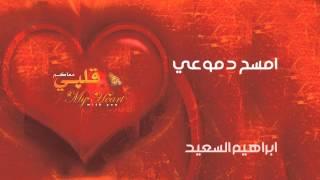 تحميل و مشاهدة نشيد   امسح دموعي - ابراهيم السعيد MP3