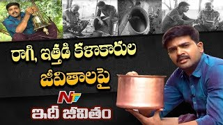 Lifestyle Of Copper And Brass Craftsmen || Idhi Jeevitham || NTV