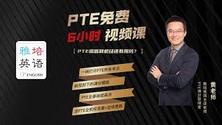 PTE 6小时视频课—口语课(雅培英语黄老师)