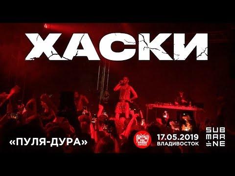 Хаски - Пуля-дура (Live, Владивосток, 17.05.2019)