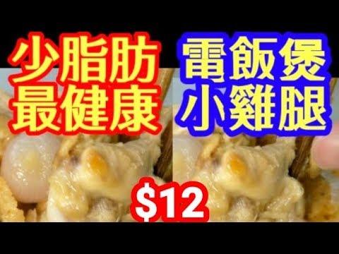 HK Rice Cooker Recipe:Chicken drumsticks 🍗電飯煲食譜 🍗 少油少脂肪 雪耳雞鎚 做法容易方便 經濟抵食😋返工一族 帶飯首選 👍HK