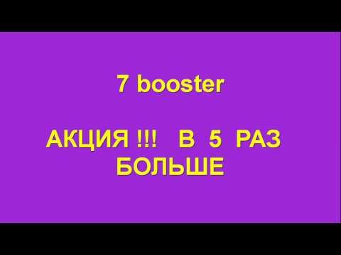 #7booster в 5  раз  больше  много трафика не бывает