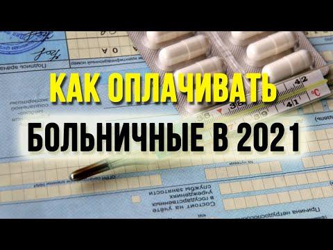 Пособие по нетрудоспособности в 2021 году! Кто оплачивает больничные листы?