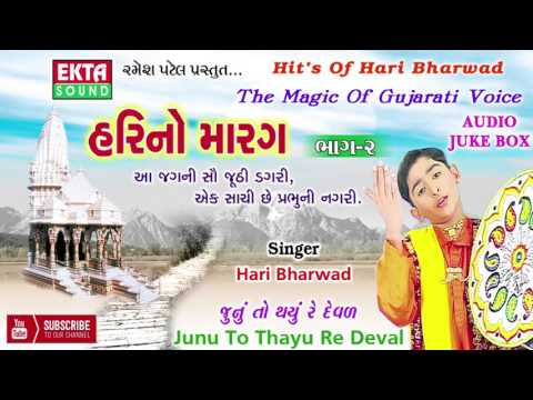 હરિ ભરવાડ  | જૂનું તો થયું રે દેવળ | Old Popular Gujarati Bhajan | FULL AUDIO | Hari Bharwad Bhajan