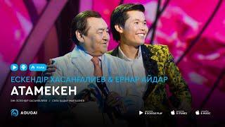Ескендір Хасанғалиев & Ернар Айдар - Атамекен (аудио)