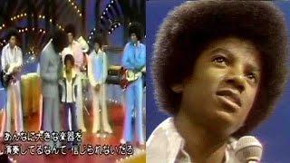 Entrevista a los Jackson 5 en Soul Train 1973 - Subtitulado en Español
