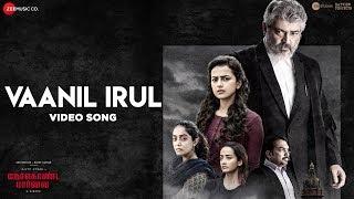 Vaanil Irul - Full Video Song | Nerkonda Paarvai | Ajith Kumar | Yuvan Shankar Raja | Boney Kapoor