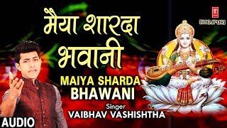 मैया शारदा भवानी I VAIBHAV VASHISHTHA I Maiya Sharda Bhawani I Bhojpuri Saraswati Bhajan, New Audio