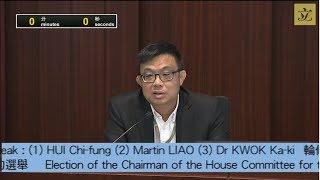 內務委員會會議 (2019/12/06)