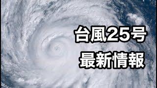 台風25号沖縄は荒天警戒、3連休は日本海へ