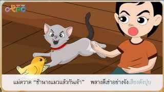 สื่อการเรียนการสอน นิทานร้อยบรรทัด ป.2 ภาษาไทย
