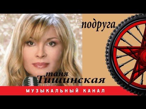 Таня Тишинская - Подруга