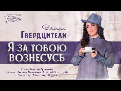 Тамара Гвердцители - Я за тобою вознесусь