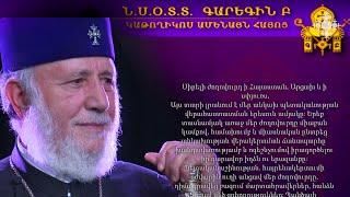 Անկախության տոնի առիթով Հայոց հայրապետը ուղերձ է հղել Հայաստանի, Արցախի և Սփյուռքի հայությանը