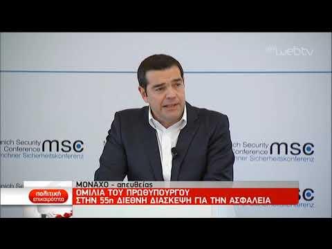 Α. Τσίπρας: Βόμβα στα θεμέλια της ευρωπαϊκής συνοχής η ενίσχυση του εθνικισμού | 16/2/2019 | ΕΡΤ