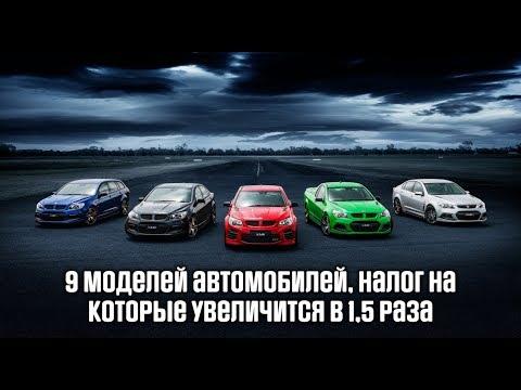 9 моделей автомобилей, налог на которые увеличится в 1,5 раза