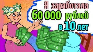 Я заработала 60000 рублей в 10 лет и потратила на...