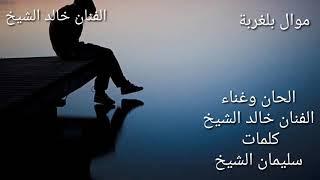 تحميل اغاني موال بلغربة الفنان خالد الشيخ MP3
