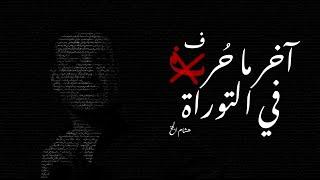 مازيكا هشام الجخ - آخر ما حرف في التوراة تحميل MP3