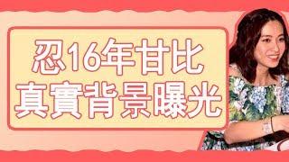 甘比忍氣吞聲16年,嫁得百亿大刘内幕流出,李嘉欣永远比不上