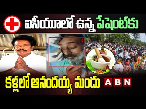 ఐసీయూలో ఉన్న పేషెంట్ కు కళ్లలో ఆనందయ్య మందు | Anandayya Medicine Viral Video | ABN Telugu