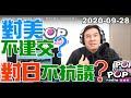 2020-09-28【POP撞新聞】黃暐瀚談「對美不建交?對日不抗議?」