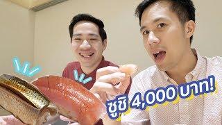 ซูชิที่ต้องโดน! โอมากาเสะระดับ 4,000 บาท คอร์สใหม่ร้าน Sushi Ichizu!
