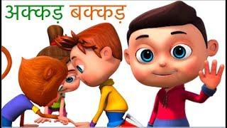 Akkad Bakkad Bambe Bo   Hindi Nursery Rhymes   अक्कड़ बक्कड़ बम्बे बो    Minnu Mintu Hindi Rhymes