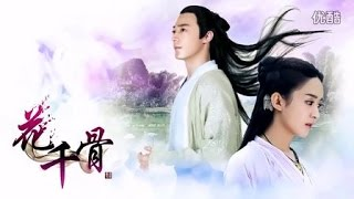 [Engsub] 霍建华 Wallace Huo & 赵丽颖 Zanilia Zhao - 不可说 Cannot be Said 《花千骨》 The Journey of Flower