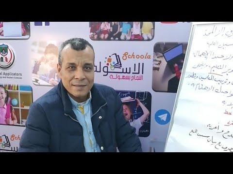 مراجعة لغة عربية الصف الثالث الإعدادي| بث مباشر | أ.أحمد حسين