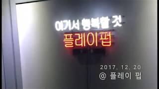플레이펍 with GOLPARK 시흥1호점