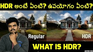 what is HDR? explained in telugu