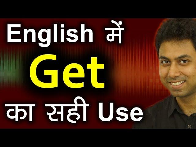 Get-क-english-म-सह