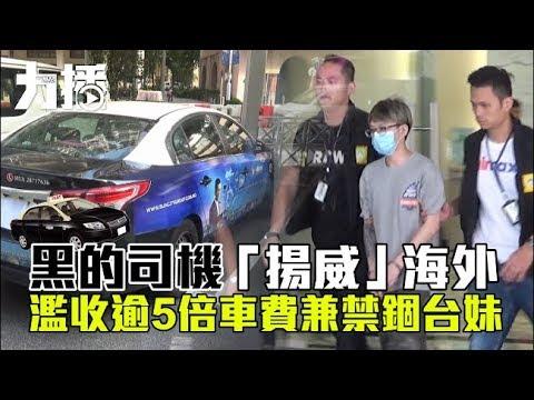 嫌車資少禁錮台妹司機被捕